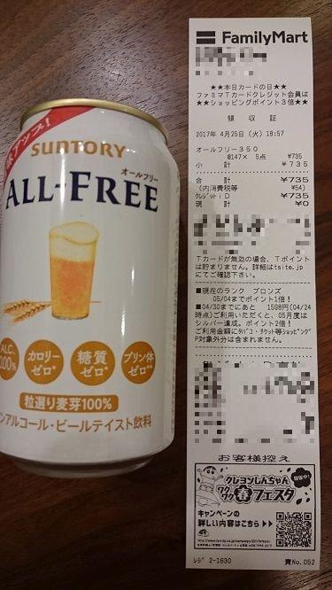 【ファミリーマート限定】ALL-FREE 350ml レシート&実物