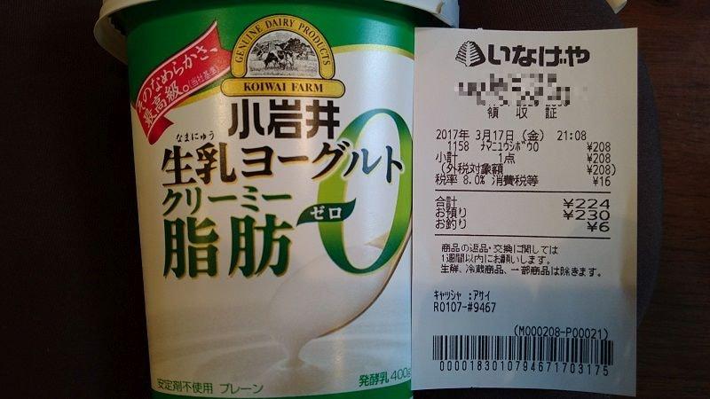小岩井 生乳ヨーグルトクリーミー脂肪0 レシート&実物