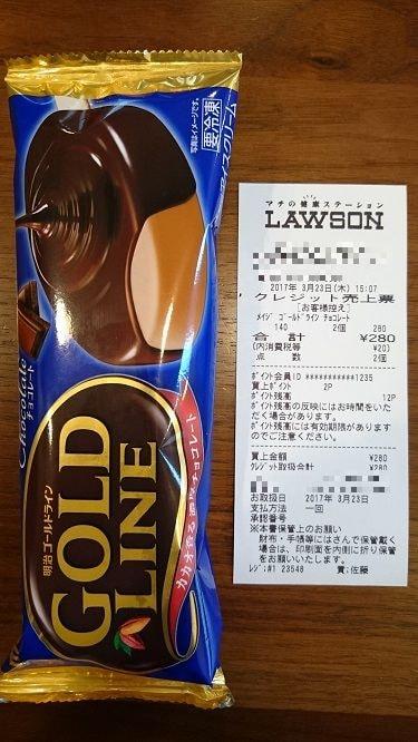 meiji GOLD LINE チョコレート レシート&実物