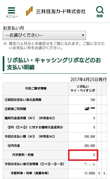 2017年4月25日発行カード明細 利息(手数料)ゼロ