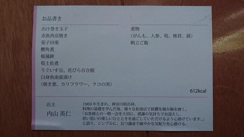 4月28日479便 羽田 ⇒ 那覇 GOZEN メニュー
