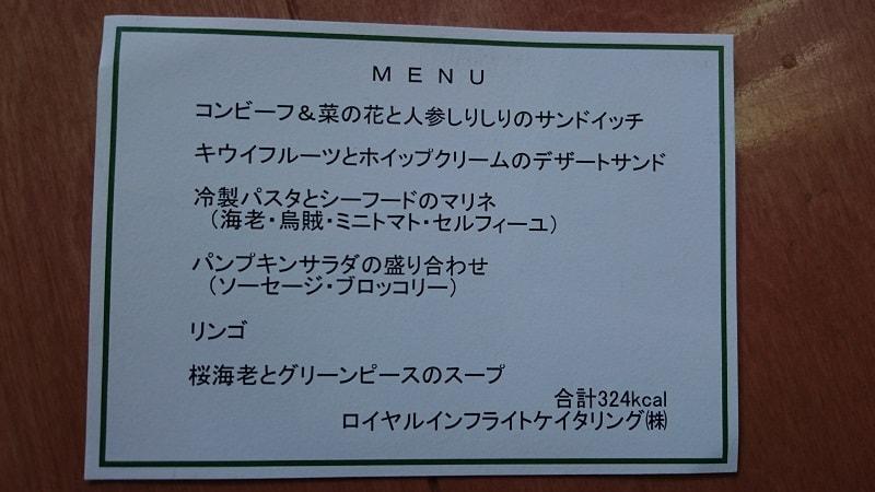 4月29日460便 那覇⇒羽田 GOZEN メニュー