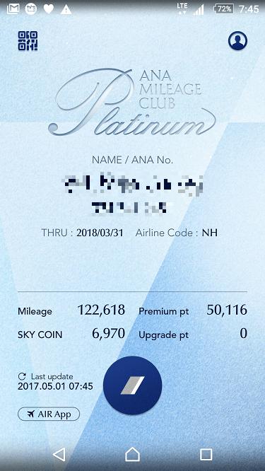 プラチナステータスになっているANAのアプリ画像