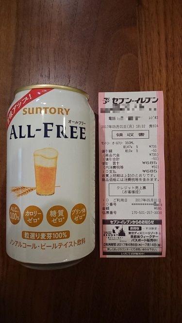 【セブン-イレブン限定】ALL-FREE 350ml 第3弾 レシート