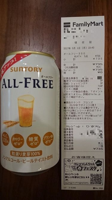 【ファミリーマート限定】ALL-FREE 350ml 第3弾 レシート