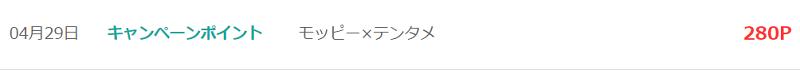 meiji GOLD LINE チョコレート ポイント通帳