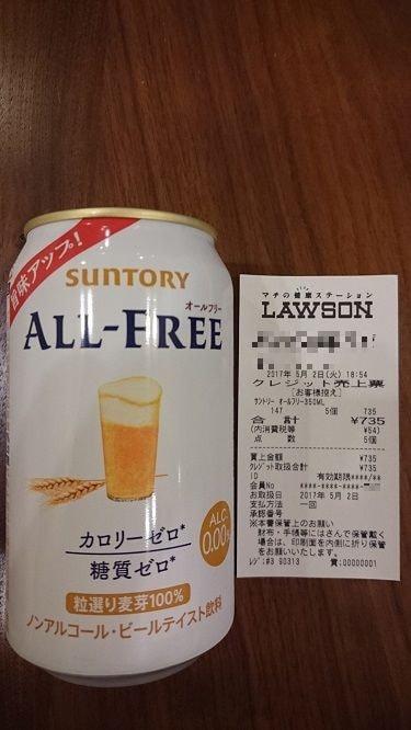 【ローソン限定】ALL-FREE 350ml 第3弾 レシート