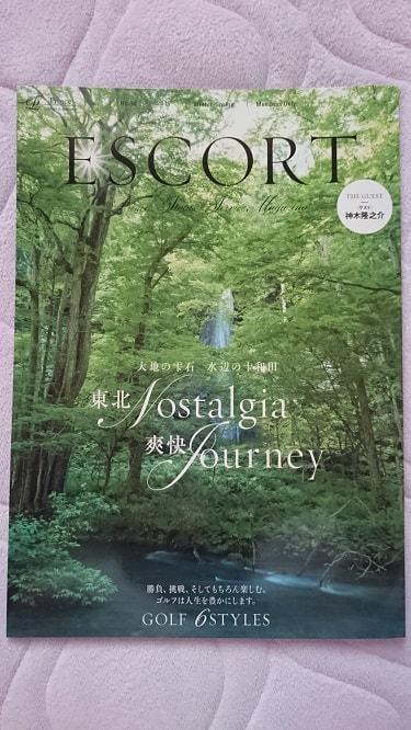 プリンスステータスゴールド/プラチナ会員向け会報誌ESCORT No.16