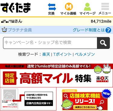 【すぐたま】楽天市場特定店舗高額マイル特集のトップページ画像