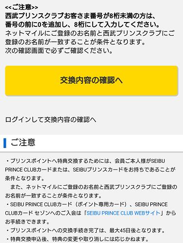 交換口数と西武プリンスクラブのお客様番号確認のためにタップする「交換内容確認へ」ボタンの画像