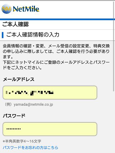 本人確認情報(メールアドレスとパスワード)の入力画面