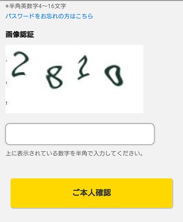 4桁の数字の画像認証画面