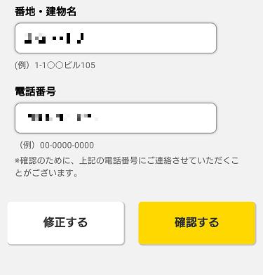 住所・電話番号等の確認画面。