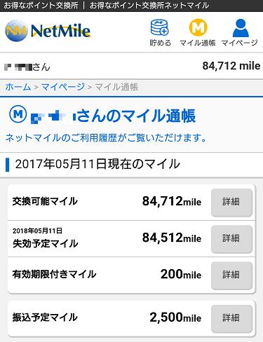 NetMile通帳の画像