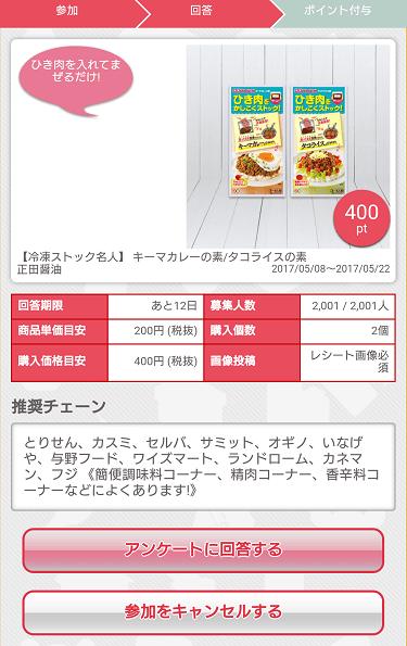 【冷凍ストック名人】 キーマカレーの素/タコライスの素 案件概要