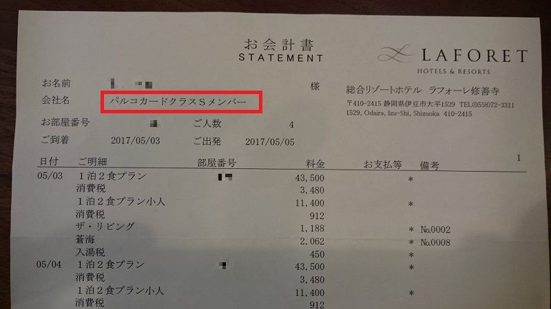 ラフォーレ修善寺 料金の明細