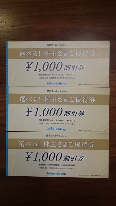 選べる!株主さまご優待券 1,000円3枚つづりの写真