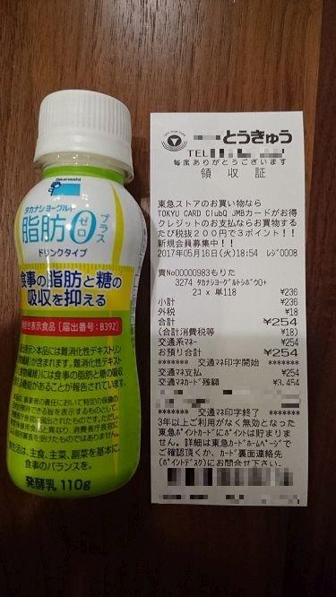 【東急ストア限定】タカナシヨーグルト 脂肪ゼロプラス ドリンクタイプ レシート
