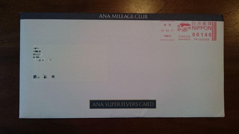 申込書が同封されていた封筒