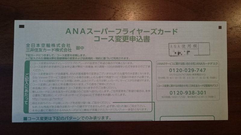 ANAスーパーフライヤーズカード コース変更申込書