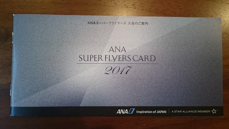 ANAスーパーフライヤーズカードのサービス内容の詳細が記載された冊子