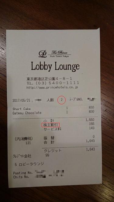ザ・プリンスパークタワー東京 ロビーラウンジ レシート