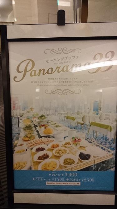 ザ・プリンスパークタワー東京 パノラマ33看板