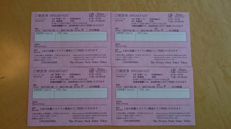 ザ・プリンスパークタワー東京 朝食券4枚の写真