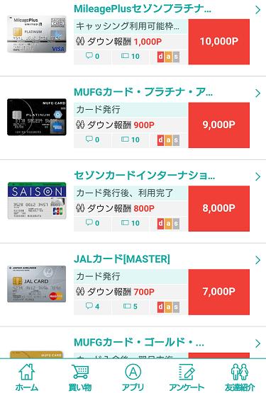 モッピー スマホ クレジットカードのダウン報酬順画面