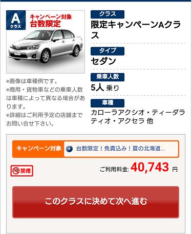 オリックスレンタカー 一般料金見積もり