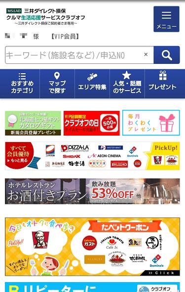三井ダイレクト損保の「クルマ生活応援サービス」 スマホトップページ