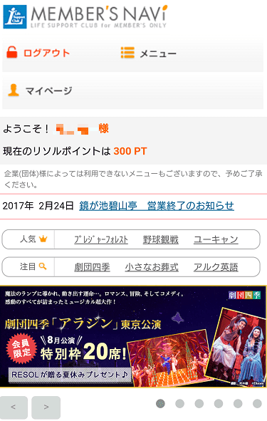 ライフサポート倶楽部スマホトップページ