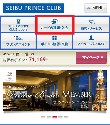 SEIBU PRINCE CLUB スマホトップページ