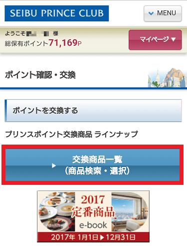 SEIBU PRINCE CLUB ポイント交換のページ