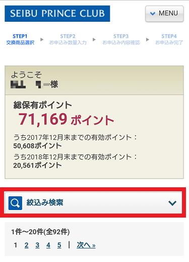 SEIBU PRINCE CLUB 絞り込み検索のボタンがあるページ