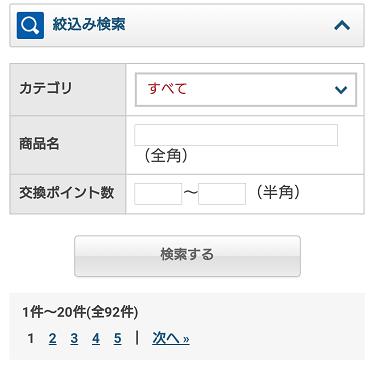 SEIBU PRINCE CLUB 絞り込み検索の条件設定ページ