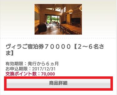 ザ・プリンス ヴィラ軽井沢の検索結果