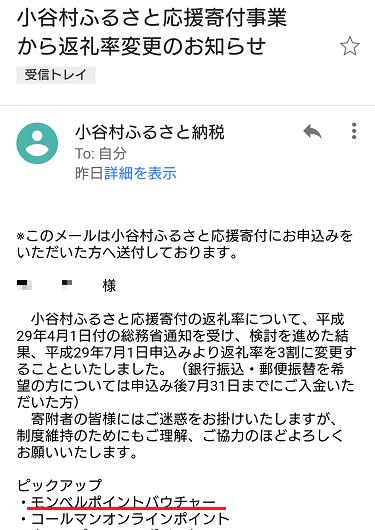 長野県小谷村からのふるさと納税返礼品の返礼率を下げる旨の通知