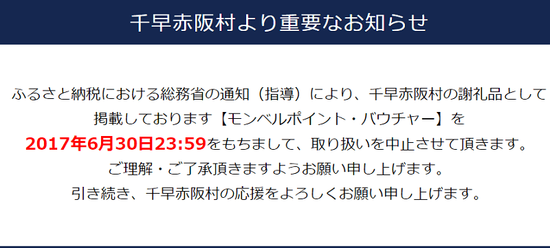 大阪府千早赤阪村のモンベルポイントバウチャー廃止の告知