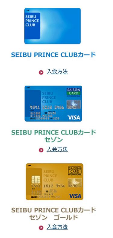 SEIBU PRINCE CLUBカード、SEIBU PRINCE CLUBカード セゾン、SEIBU PRINCE CLUBカード セゾン ゴールドが縦に並んだ画像
