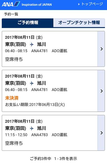 ANAのスマホ予約一覧画面