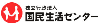 国民生活センターロゴ