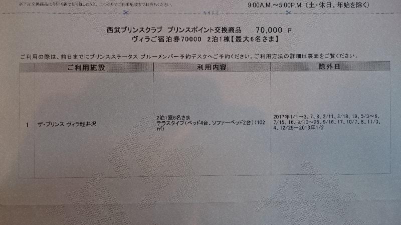ザ・プリンス ヴィラ軽井沢 70,000ポイント宿泊券