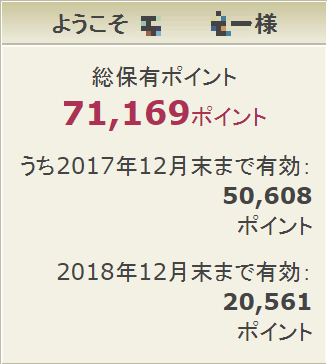 SEIBU PRINCE CLUBの現在のポイント表示71,169ポイント