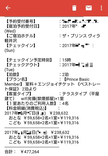 ザ・プリンス ヴィラ軽井沢 予約確認メール
