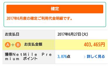 NetMile Premium Card 6月度確定支払額通知画像