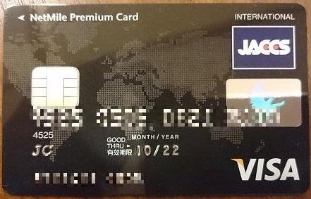 NetMile Premium Card券面