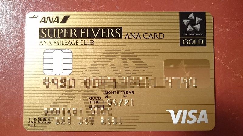 ANA SUPER FLYERS GOLD CARD券面