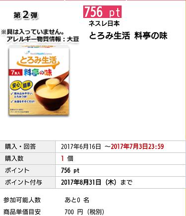 ネスレ日本 とろみ生活 料亭の味 案件概要