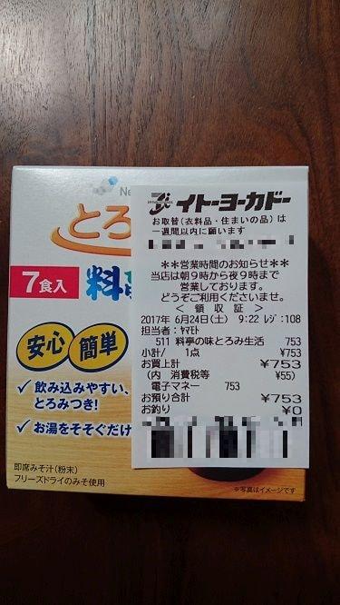 ネスレ日本 とろみ生活 料亭の味 レシート